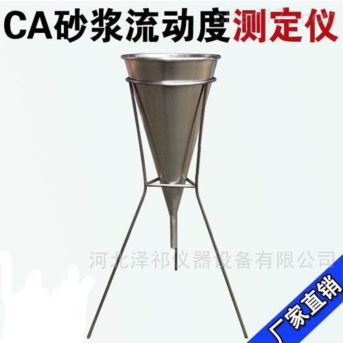 CA砂浆流动度测定仪