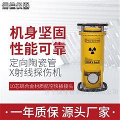 XXG-3005定向陶瓷罐X射线机