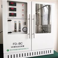 FD-BC挥发性有机物固定床VOC催化剂氧化评价装置
