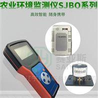 赛亚斯农业环境监测仪SJBQ系列