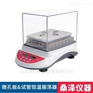 微孔板/试管恒温振荡器