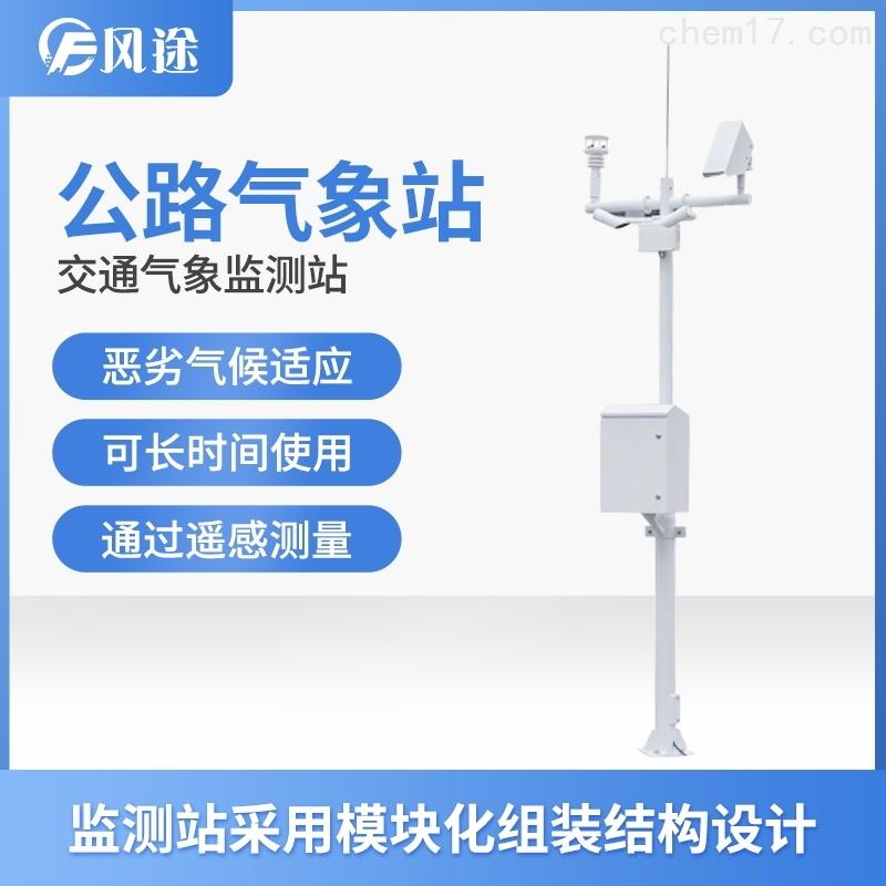 气象环境监测设备站