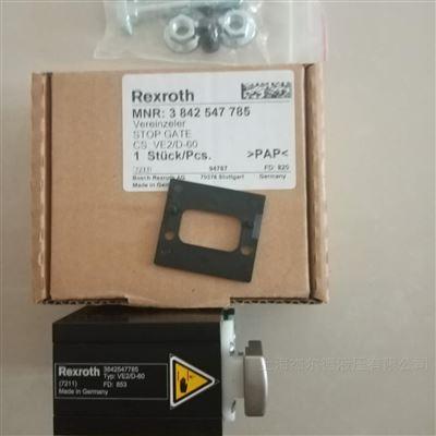 3842 547 785力士乐挡停器气缸rexroth阻挡器-现货销售