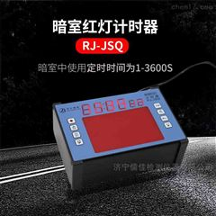 RJ-JSQ数字定时器暗室红灯