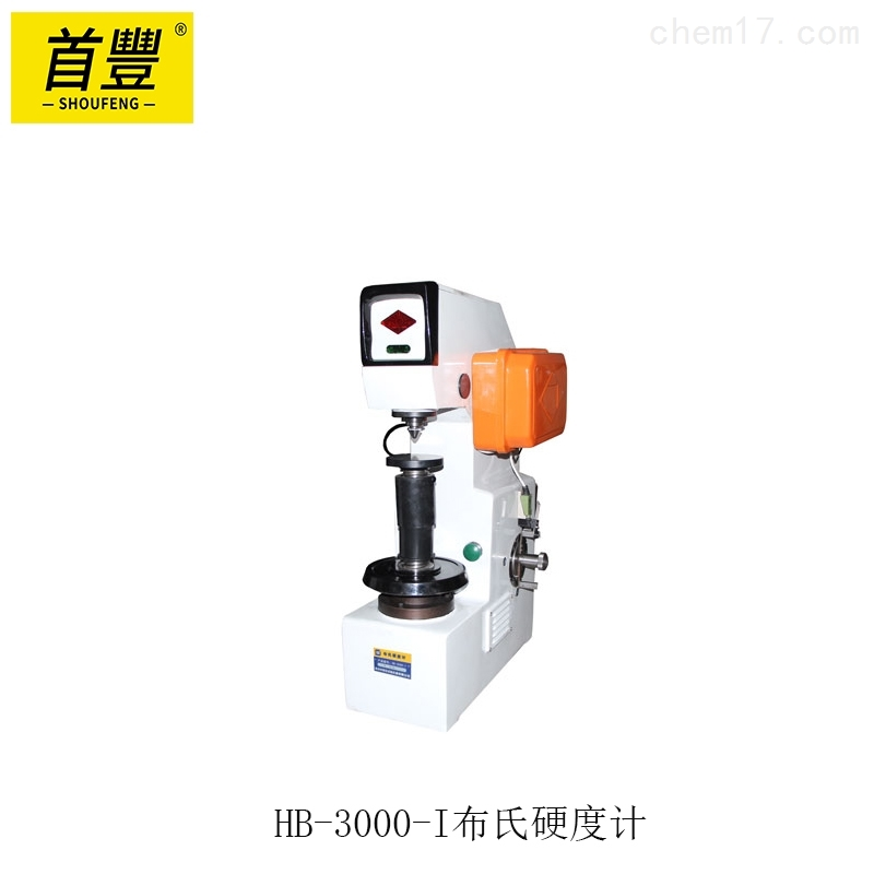 恒儀 HB-3000-I布氏硬度計