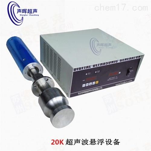 杭州声晖超声波悬浮设备