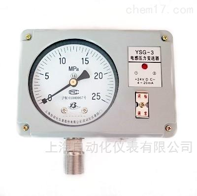 电感压力变送器