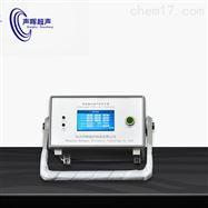 声晖超声波驱动电源发生器实验级