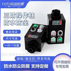 防水防尘防腐操作柱生产厂家尺寸