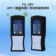 GY-380ATP荧光快速检测仪
