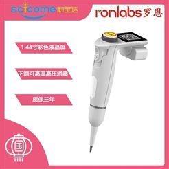 单通道电动移液器0.1-5ml
