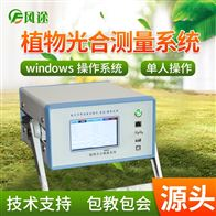 FT-GH30光合作用仪