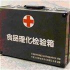北京食品衛生理化檢驗箱