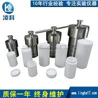 5ml-500ml水热合成反应釜厂家