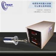 声晖超声波喷雾(雾化)喷涂30K雾化器