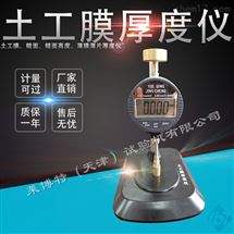 LBT-31型土工膜厚度儀-片材製品的厚度