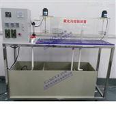 DYP166氧化沟实验装置(电动转刷冲氧)给排水工程