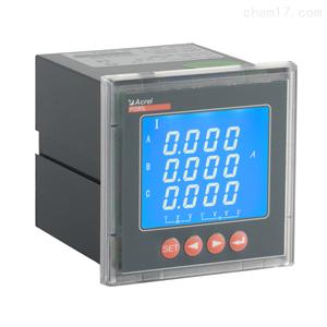 三相多功能电度表 液晶智能仪表 盘装面板表