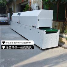 XUD东莞专门生产热风循环隧道炉厂家 胶水固化
