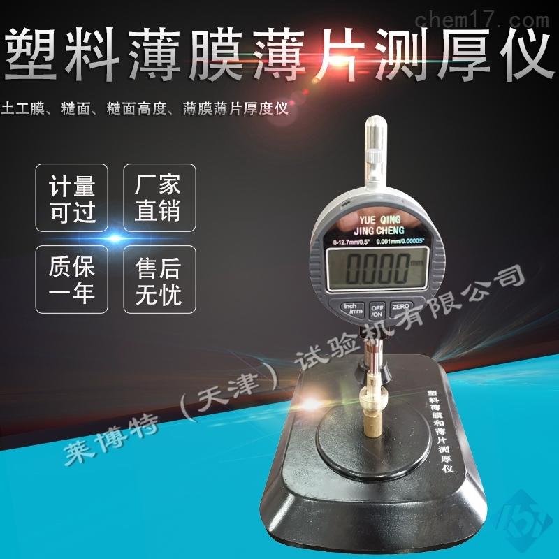塑料薄膜和薄片測厚儀-分度值0.001mm