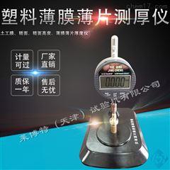 LBT-35型塑料薄膜和薄片測厚儀-分度值0.001mm