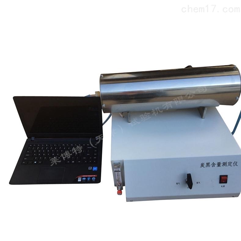 炭黑含量測定儀-參數設置嚴格按照國標