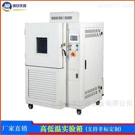 JGDW-400非标定制可程式高低温试验箱