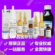 環氧乙烷標準溶液標液 標準樣品標準品