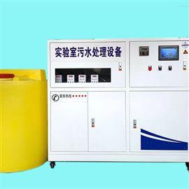医院疾控血站理化检验综合污水处理设备