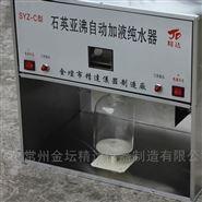 實驗室用石英亞沸自動加液高純水蒸餾器