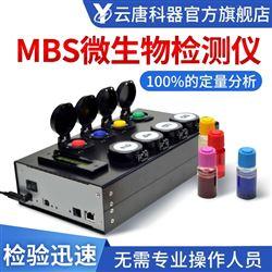 YT-MBS意大利進口微生物快速檢測儀