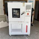 貴州-高低溫交變濕熱試驗箱