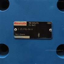 德国REXROTH力士乐板式单向阀S25P15-1X/V