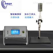 杭州声晖实验级超声波细胞破碎仪颗粒细化