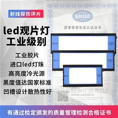 RJLED-3工业观片灯/射线探伤评片/黑度4.5D