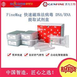 核酸提取预分装试剂
