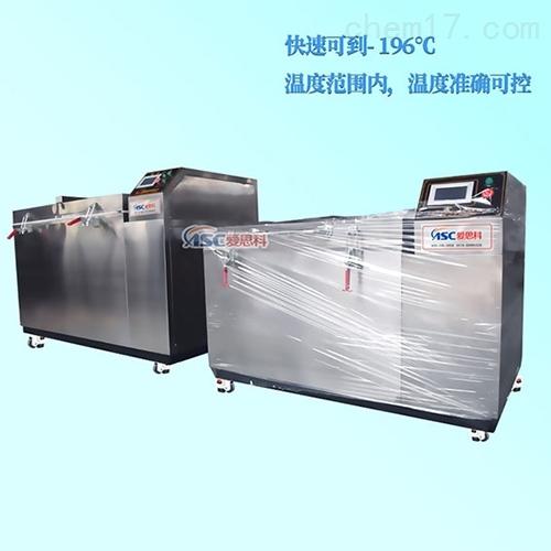 機軸冷處理工業冰箱