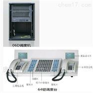 DTS型调度通讯系统