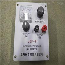 JZF-9校正脉冲发生器
