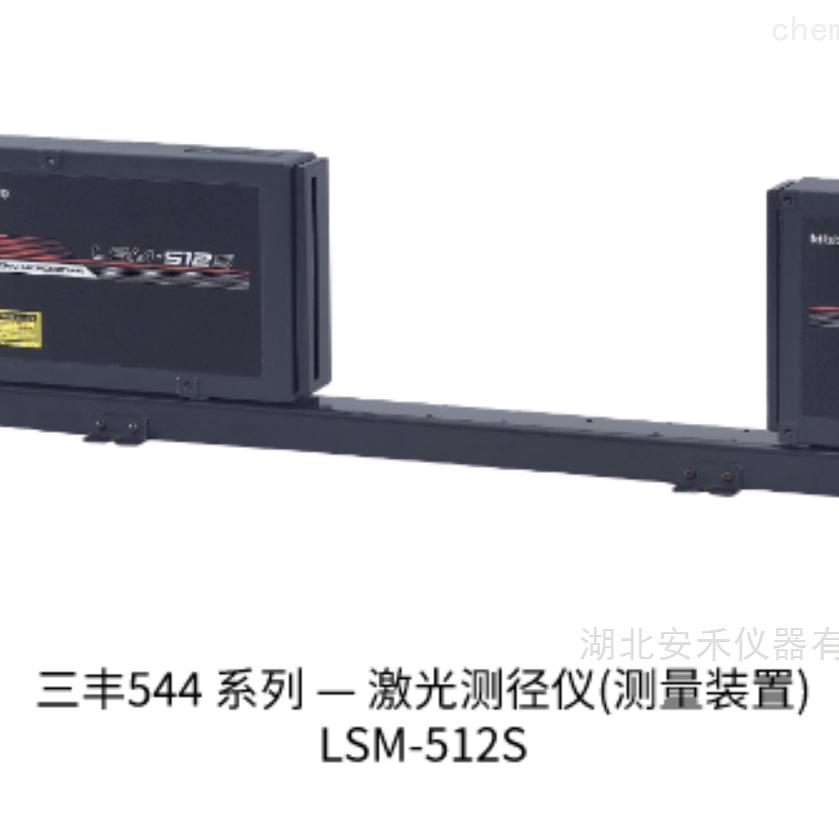 三丰激光测径仪LSM-512S
