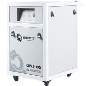 QWJ-100无油静音压缩机