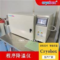 幹細胞程序控製冷凍裝置