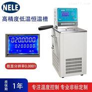 超高精度低温超级恒温槽