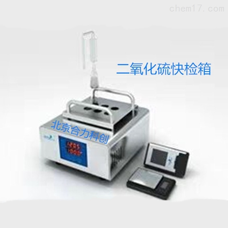 二氧化硫快檢箱 型號:HL-ELJX