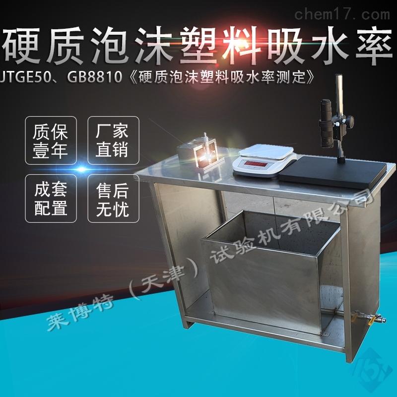 硬質泡沫塑料吸水率測定儀 標準進行檢定