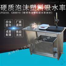 LBT-41型硬質泡沫塑料吸水率測定儀 標準進行檢定