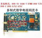 T500+數字調制卡 碼硫卡