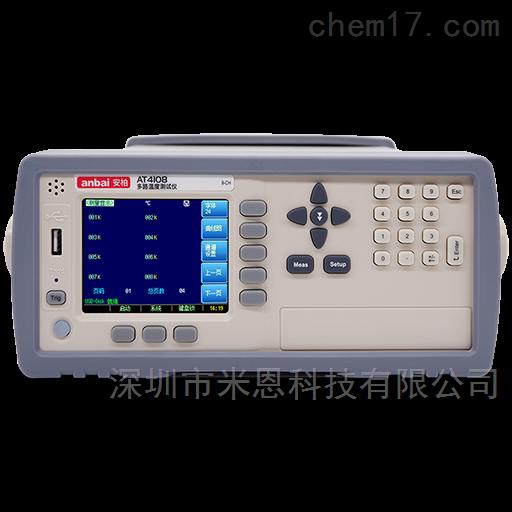 安柏anbai AT4108多路温度记录仪