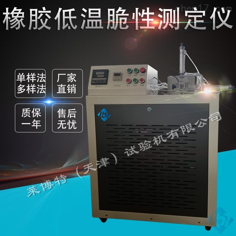 橡膠低溫脆性衝擊試驗儀 脆性溫度測定