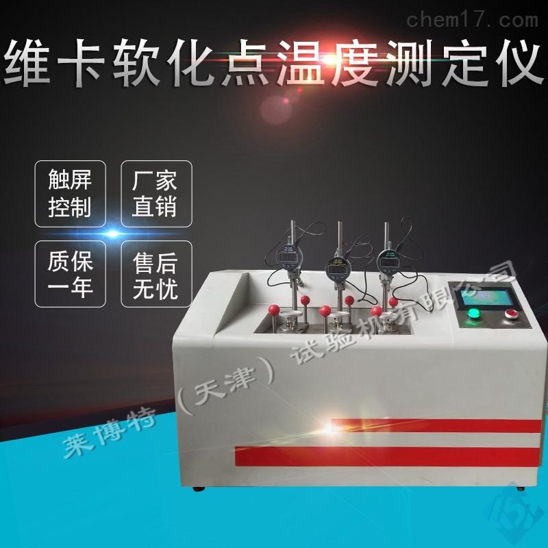 熱變形溫度維卡軟化點測定儀 智能化控製